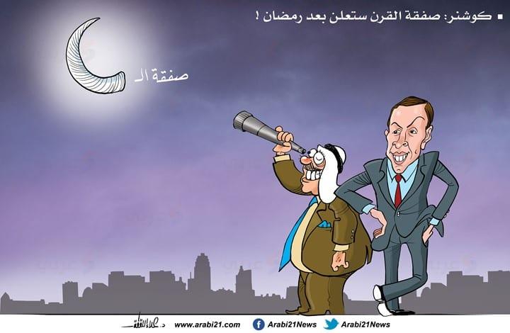 Kushner: US to announce 'deal of the century' after Ramadan - Cartoon [Arabi21]