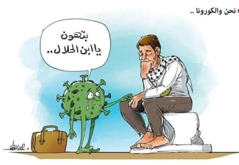 Even the coronavirus empathises with the situation of Palestinians in Gaza telling Palestinians 'it'll pass'