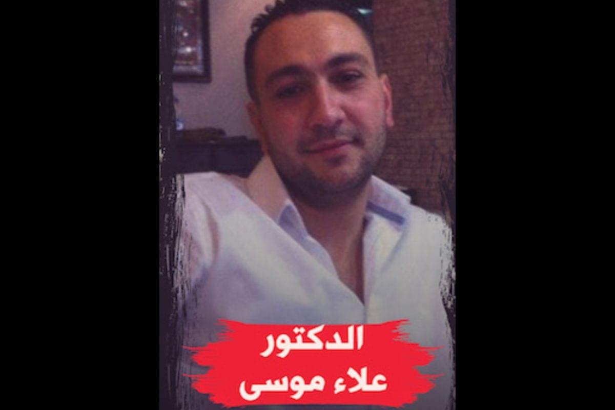 Syrian doctor Alaa Mousa, 14 May 2020 [Zamanalwsl]